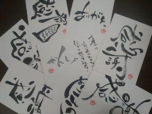 筆ペンで筆文字を楽しもう♪バリエーションを増やすコツ、伝授します! @ 神岡町公民館